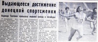 Спорт Донбасса в 50е годы. Достижение донецкой спортсменки Надежды Ткаченко