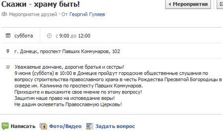 http://donbass.ua/multimedia/images/content/2012/june/08/facebook_hram.jpg