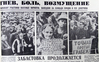 Газета Донбасс в 90-е годы