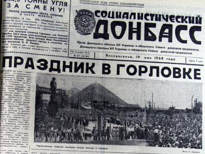 Социалистический Донбасс, 1951 г.