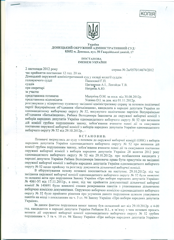 Решение суда - Владимир Рыбак
