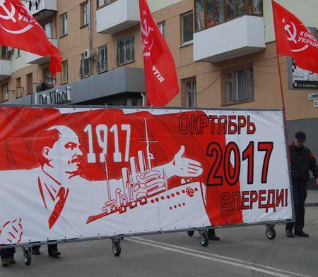 7 ноября в Симферополе состоялся массовый митинг-парад, посвященный 95-й годовщине Великой Октябрьской социалистической революции, организованный Крымским рескомом КПУ. А один из самых крупных транспарантов оказался с опечаткой и вызвал смешки прохожих. Заметив это, организаторы его свернули и спрятали в партийном автомобиле.