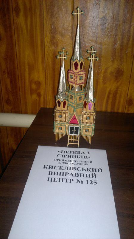 Эту церковь из спичек специально для светлого праздника сделал Андрей Прийменко из Киселёвского исправительного центра №125.