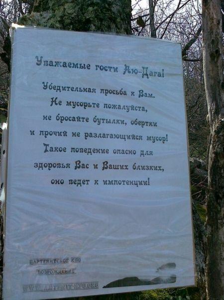 Необычные таблички появились в Крыму на территории перед Аю-Дагом. Туристам грозят импотенцией.