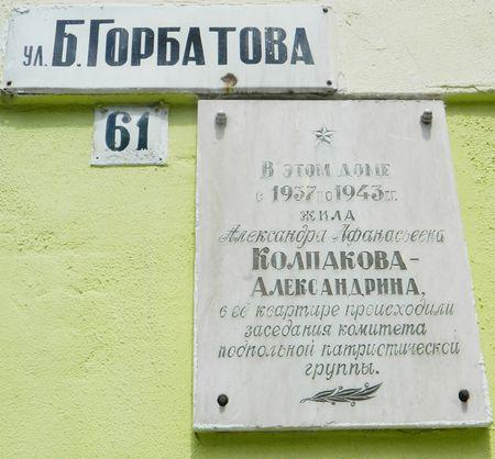 Мемориальную доску в память о партизанском отряде Колпаковой установили в 1965 году.