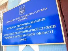 В какой камере будет сидеть Луценко (ФОТО)