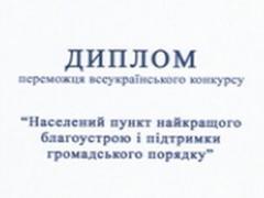 Донецк получил диплом как один из городов с лучшим благоустройством