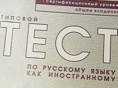 Мигранты в России будут сдавать экзамен по русскому языку