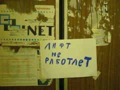 Бюрократия оставила Горловку без лифтов