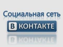 """""""ВКонтакте"""" попала в """"черный список"""""""