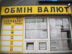 В Донецке закрыли обменные пункты
