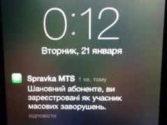 """В полночь людям на улице Грушевского пришли """"смс-ки счастья"""""""