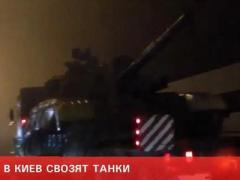 В столицу Украины едут танки (ВИДЕО)