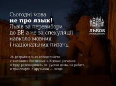 Львов массово переходит на русский язык