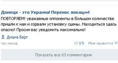 В Донецке отменили митинг за единую Украину из-за угрозы столкновений (ВИДЕО)