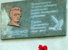 В Донбассе трижды увековечили Кобзаря