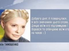 """Тимошенко: """"Я вернулась. Сочувствую всем, кто не ждал"""" (ВИДЕО)"""
