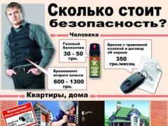 Советы профессионала: от гопников спасёт брелок, а от квартирных краж - наклейка