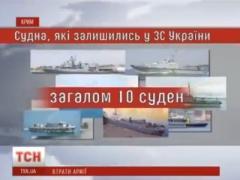 Россия пустит украинские корабли на металлолом, а Украина требует компенсации за свой флот (ВИДЕО)
