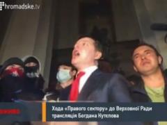 """Онлайн-трансляция: """"Правый сектор"""" штурмует парламент Украины (ВИДЕО)"""