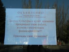 В Донецкой области город остаётся без центра культуры из-за полезных ископаемых (ВИДЕО)