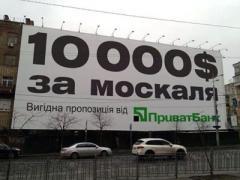 """Украинский банк отрицает свою причастность к скандальному бигборду """"10 000$ за москаля"""""""
