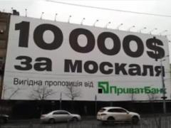 Сепаратист сидит, деньги работают: в сети появился ролик акции от Коломойского (ВИДЕО)