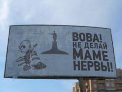 """Одесситы предупредили Путина: """"Вова! Не делай маме нервы!"""""""