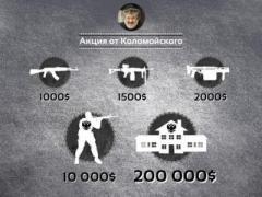 Днепропетровцы заработали за сдачу россиян почти 100 тысяч долларов