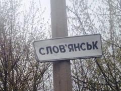 Утро в Славянске началось с перестрелки