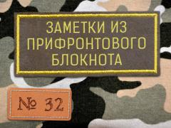 Поле битвы - хлебная нива Донбасса