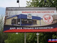 """Соцсети рвет анекдот о рублях в """"ДНР"""""""