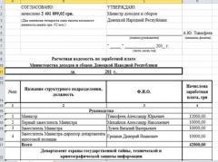 """""""Министры"""" в """"ДНР""""  имеют неплохую зарплату"""