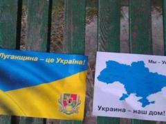 В оккупированном Луганске появились украинские патриотические листовки