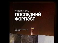 В Мариуполе вышла в свет книга о трагических  событиях 2014-2015