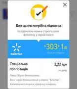"""Яндекс и """"Киевстар"""" запустили услугу для меломанов"""