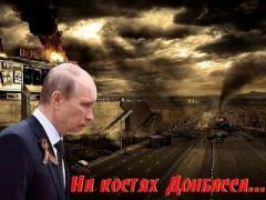 Мнение эксперта: Путин и дальше будет разрушать разрушить Украину путем внедрения в политическое поле  всяких Гиви и МоторЫл