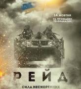 Российское вторжение и украинский рейд (ВИДЕО)