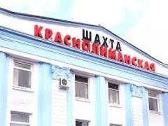 """Директору шахты """"Краснолиманская"""" грозит до 12 лет лишения свободы"""