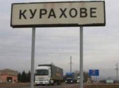 """Завтра начнет работать КПВВ """"Курахово"""""""