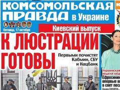 """Декоммунизация: в Украине больше не будет """"Комсомолки"""""""