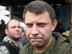 У Захарченко новый адъютант