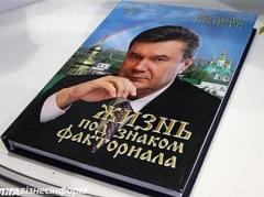 Печерский суд разрешил арестовать Януковича за  гонорары от писательской деятельности
