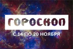 Гороскоп с 14 по 20 ноября: Овнам и Тельцам нужно общаться, а Рыбам - не выделяться