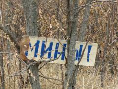 Напичканный минами Берёзовый ромб на Донетчине - местный вариант Бермудского треугольника