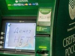 Банкоматы Москвы не выдают денег, - Саша Сотник