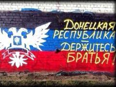 В Донецке адепты «русского мира» испортили стены домов