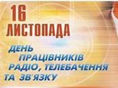 Сегодня в Украине отмечается День радио, телевидения и связи