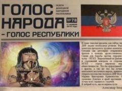 """Новости """"ДНР"""":  посольство Аллаха возглавит Мария Дэви Христос"""