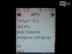 Какие SMS  шлют бойцам АТО террористы
